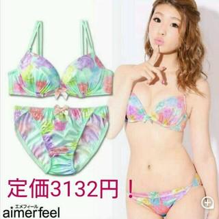 エメフィール(aimer feel)のB65 ブラショーツペア 新品未使用品!グリーン(ブラ&ショーツセット)