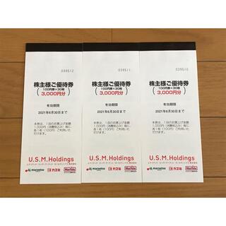 USM ユナイテッドスーパーマーケット 株主優待券 9千円分 マルエツ カスミ(ショッピング)