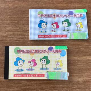 【つか様専用】東京都 タクシー利用券 14700円分(その他)