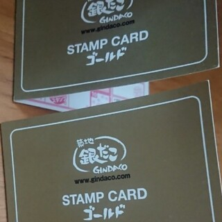 築地銀だこ 銀だこ ゴールドカード スタンプ全押し 2枚(フード/ドリンク券)