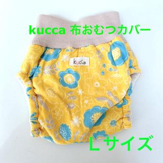クッカ(kukkA)の【専用】kucca 布おむつカバー パンツ型カバー 2枚セット(ベビーおむつカバー)