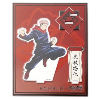 レイジブルー(RAGEBLUE)のRAGEBLUE 呪術廻戦 アクリルスタンド 虎杖悠仁(キャラクターグッズ)