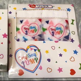 ヘイセイジャンプ(Hey! Say! JUMP)のHey! Say! JUMP 1番くじ ソックス(アイドルグッズ)