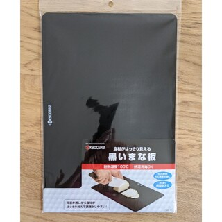 キョウセラ(京セラ)の京セラ黒いまな板(収納/キッチン雑貨)