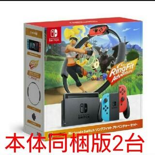 ニンテンドースイッチ(Nintendo Switch)のニンテンドースイッチ リングフィットアドベンチャーセット2台新品未使用(その他)