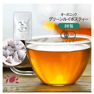 オーガニック グリーンルイボスティー(健康茶)