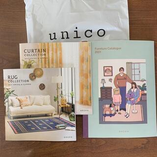 ウニコ(unico)のunico 2021 カタログ ウニコ ユニコ 家具 ソファ(住まい/暮らし/子育て)