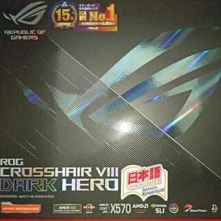 エイスース(ASUS)の新品未使用 ASUS ROG CROSSHAIR VIII DARK HERO(PCパーツ)