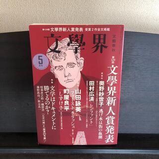 文学界 2019年 05月号(文芸)