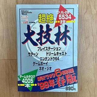 プレイステーション(PlayStation)の大技林(ゲーム裏技辞典)99年春版(ゲーム)