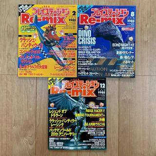 プレイステーション(PlayStation)の【バラ売り可】ハイパープレイステーション・リミックス 3冊セット(ゲーム)