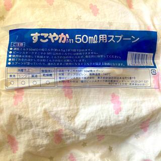 ユキジルシメグミルク(雪印メグミルク)のすこやか  50ml用スプーン 新品(哺乳ビン)