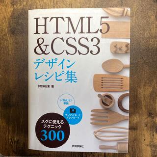 エイチティーエムエル(html)のHTML&CSS デザインレシピ本(語学/参考書)