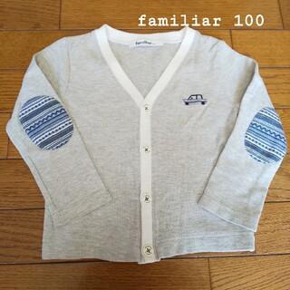 familiar - 【USED】familiar コットンカーディガン 100