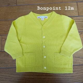 ボンポワン(Bonpoint)の【USED】Bonpoint イエローコットンカーディガン 12m(カーディガン/ボレロ)