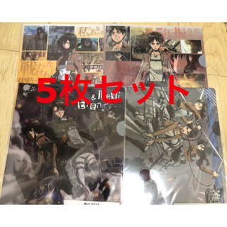 コウダンシャ(講談社)の進撃の巨人 クリアファイル 5枚セット(クリアファイル)