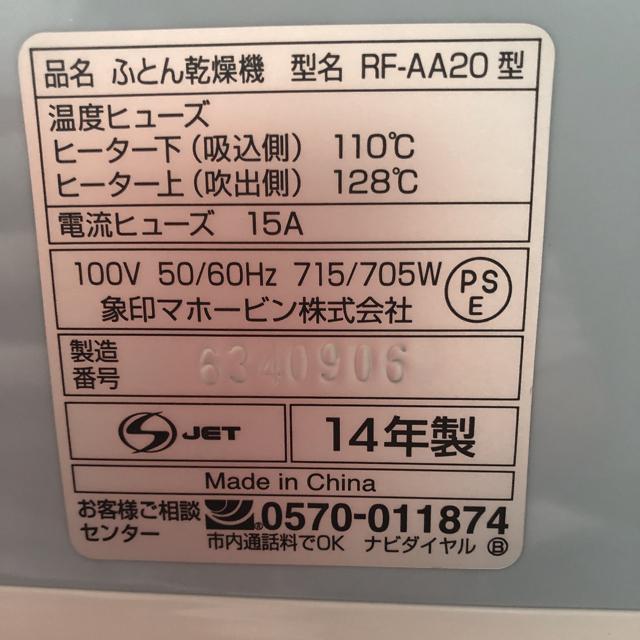 象印(ゾウジルシ)の象印 ふとん乾燥機 スマートドライ スマホ/家電/カメラの生活家電(衣類乾燥機)の商品写真
