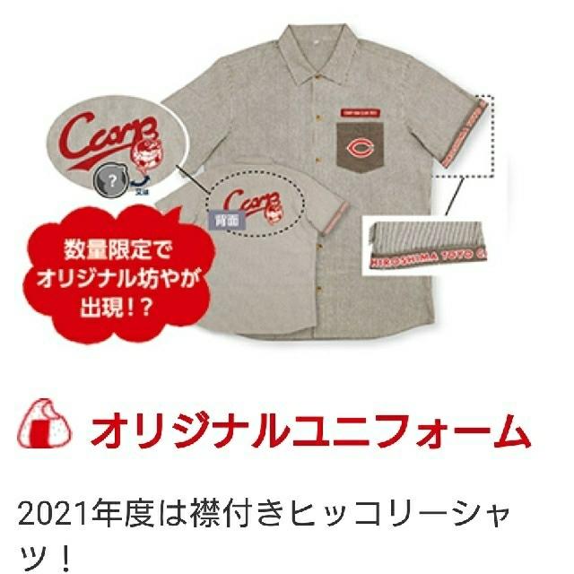 広島東洋カープ(ヒロシマトウヨウカープ)の2021年度カープファン倶楽部 オリジナルヒッコリーシャツ L メンズのトップス(シャツ)の商品写真