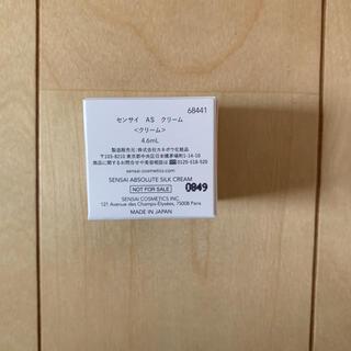 センサイ ASクリーム 4.6ml(フェイスクリーム)