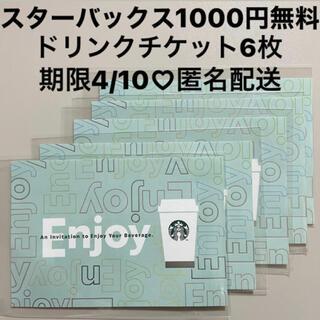 スターバックスコーヒー(Starbucks Coffee)のスターバックス1000円無料ドリンクチケット6枚 期限4/10(フード/ドリンク券)