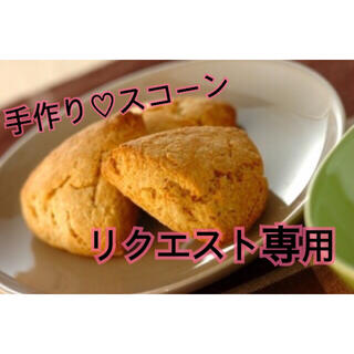 🧁手作り♡スコーン🧁リクエスト専用(菓子/デザート)