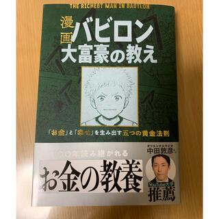 オウブンシャ(旺文社)の漫画 バビロン 大富豪の教え(ビジネス/経済)