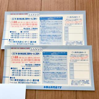サンヨー(SANYO)の三陽商会 株主優待 2枚セット サンヨー SANYO バーゲン(ショッピング)