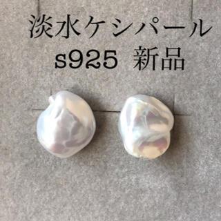 淡水真珠 ピアス ケシパール 変形玉 s925 直結ピアス 艶やか カジュアル(ピアス)