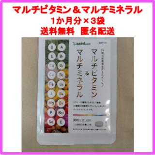 マルチビタミン&ミネラル サプリメント 1か月分3袋(ダイエット食品)