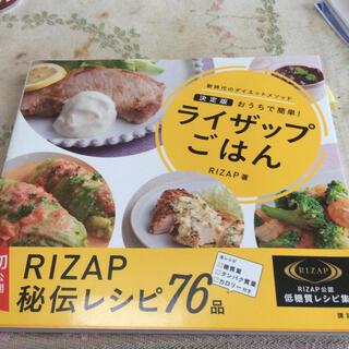 ライザップごはん おうちで簡単!(料理/グルメ)