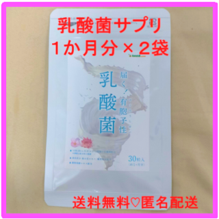 乳酸菌サプリ 1か月分2袋(ダイエット食品)