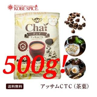 【新品未開封】アッサム CTC 紅茶 500g  ミルクティー チャイ(茶)