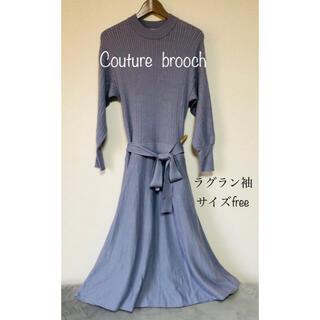 クチュールブローチ(Couture Brooch)のクチュールブローチ✴︎ケーブルニットワンピース(ロングワンピース/マキシワンピース)
