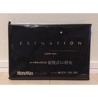 エストネーション(ESTNATION)のモノマックス2021年3月号付録 エストネーション 蛇腹式ミニ財布(折り財布)