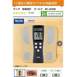 タニタ(TANITA)のタニタ 体組成計 BC-JO3(体重計/体脂肪計)