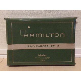 ハミルトン(Hamilton)のモノマスター2021年3月号付録 ハミルトン 蛇腹式カードケース(名刺入れ/定期入れ)