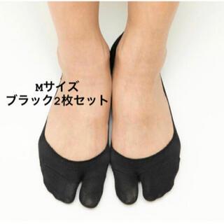 マルタンマルジェラ(Maison Martin Margiela)の<<商品入荷しました>>はみ出さない 二本指 靴下 マルジェラ 足袋 バレエ(ソックス)