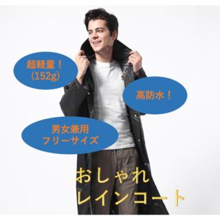 【セール】おしゃれレインコート!男女兼用(150~180cm)黒色(ポンチョ)