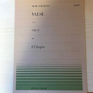 【ピアノ楽譜】ショパン ワルツ(クラシック)