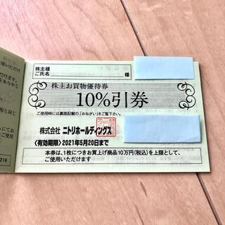 ニトリ(ニトリ)のニトリ 10%割引券(その他)