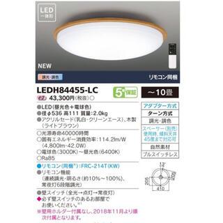 トウシバ(東芝)の東芝 LEDシーリングライト LEDH84455-LC(天井照明)