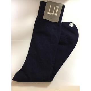 ダンヒル(Dunhill)のフォーマル靴下 メンズ ダンヒル 《靴下25cm メンズ 紺色 》(ソックス)