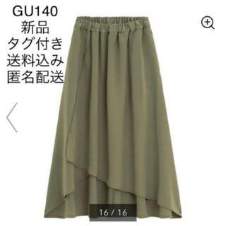 GU - (630) 新品 GU 140 ヘムスカート オリーブ