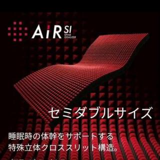 西川 - 【値下げ】西川 air si マットレス セミダブル エアー