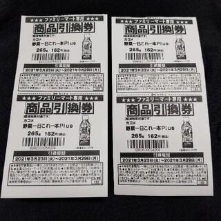 カゴメ(KAGOME)の◎ファミリーマート専用 商品引換券  4枚(フード/ドリンク券)
