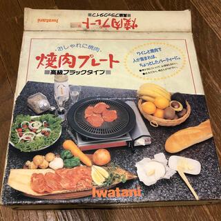 イワタニ(Iwatani)の☆ イワタニ 焼肉プレート ☆(ホットプレート)
