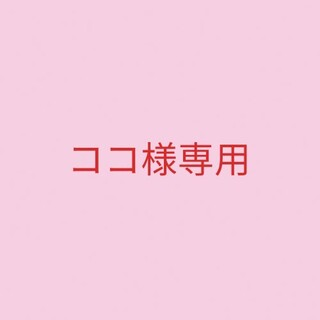 【ココ様専用】(化粧水/ローション)