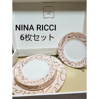 ニナリッチ(NINA RICCI)のNINARICCI ニナリッチ お皿 パーティーセット(食器)
