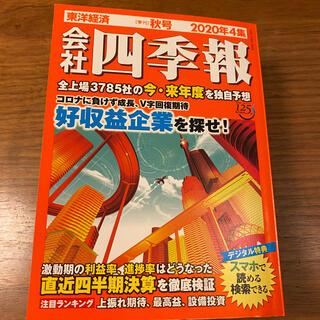 会社四季報 2020年 10月号 雑誌(ビジネス/経済)