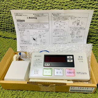 ノーリツ[NORITZ]石油給湯器専用浴室リモコンRC-7507S-3(その他)